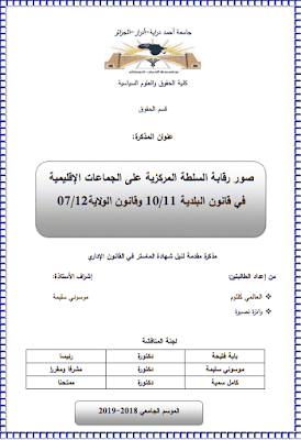مذكرة ماستر: صور رقابة السلطة المركزية على الجماعات الإقليمية في قانون البلدية 11/10 وقانون الولاية 12/07 PDF