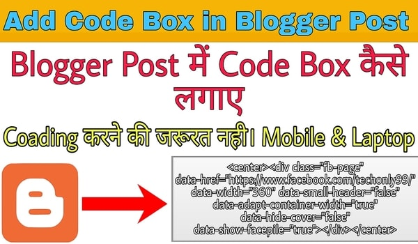 Blogger Post/Article Me HTML Code Box Kaise Add Kare 2021
