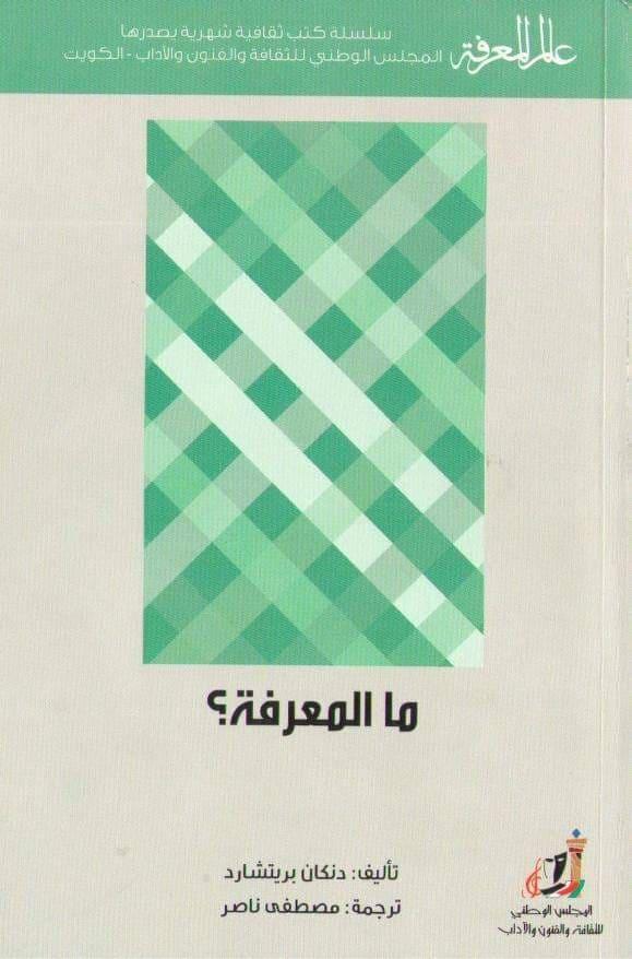 ما المعرفة؟ لدنكان بريتشارد، ترجمة: مصطفى ناصِر، سلسلة كتاب عالم المعرفة