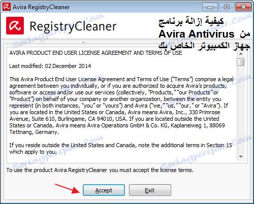 كيفية إزالة برنامج Avira Antivirus من جهاز الكمبيوتر الخاص بك