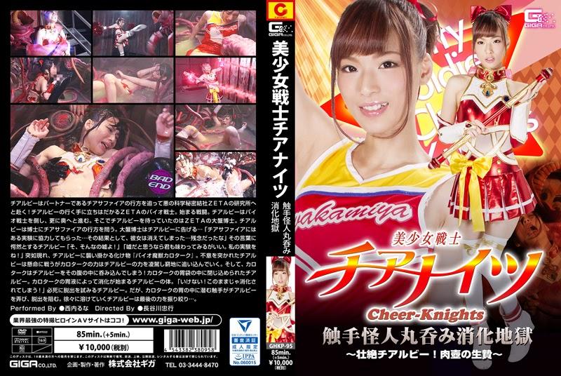 GHKP-95 Cheer Knights Tentakel Menyerah Menelan Penyiksaan -Cheer Ruby!  Korban untuk Pot Daging-