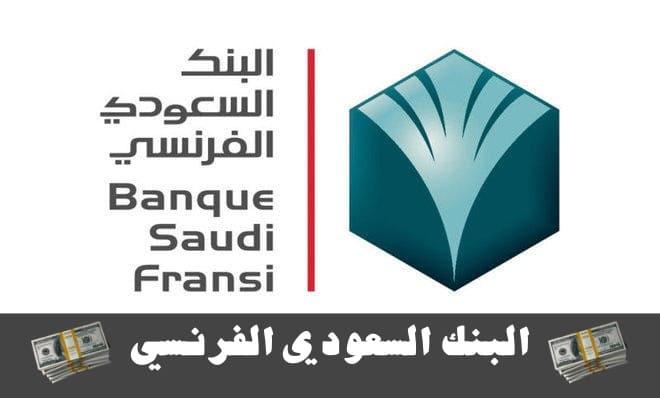البنك السعودي الفرنسي دليل شامل كل ما تود معرفته عن البنك الفرنسي
