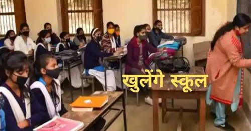 schools-can-open-in-himachal-from-september-15