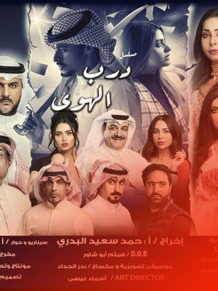 أفضل مسلسلات رمضان الخليجية 2021
