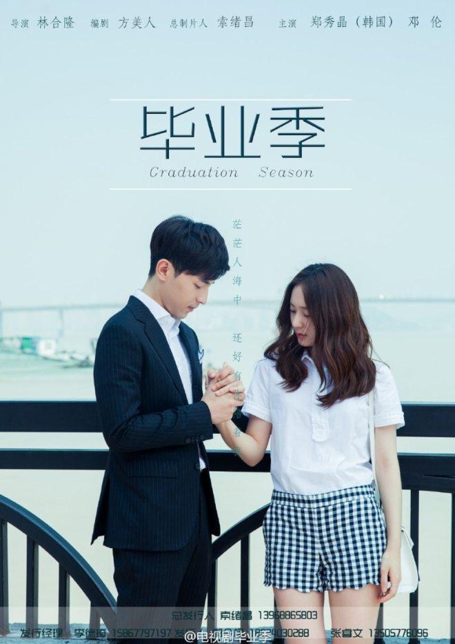 Graduation Season 2020, Chinese drama, full Synopsis, Cast