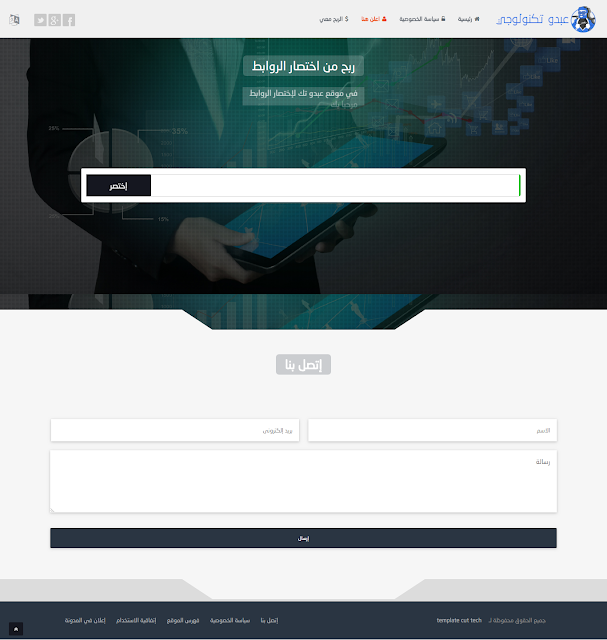 الصفحة الرئيسية لقالب اختصار الروابط