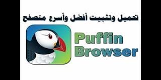 تحميل أفضل برنامج متصفح بوفين 2020 للكمبيوتر وللايفون وللاندرويد puffin-Browser-Pro مهكر