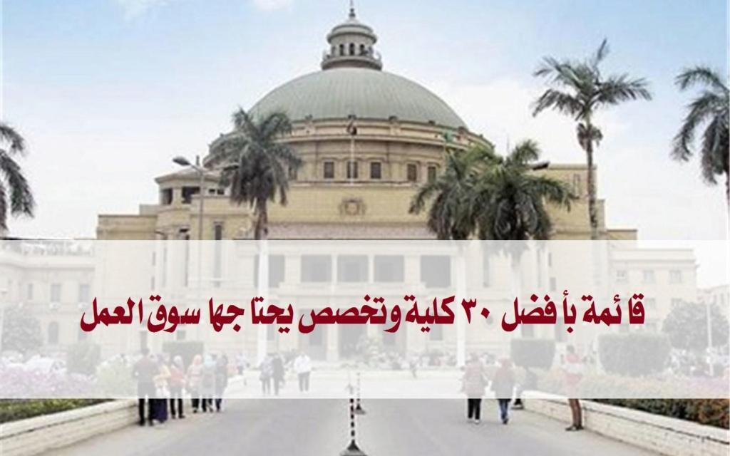 أفضل 30 كلية لطلبة الثانوية العامة يحتاجها سوق العمل في مصر