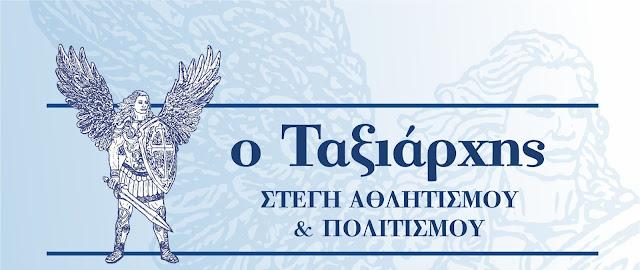 """Επαναλειτουργεί η Στέγη Αθλητισμού & Πολιτισμού """"Ο Ταξιάρχης"""" στο Ναύπλιο"""