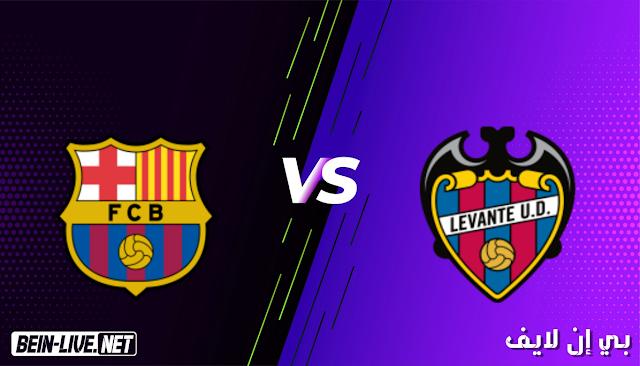 مشاهدة مباراة ليفانتي وبرشلونة بث مباشر اليوم بتاريخ 11-05-2021 في الدوري الاسباني