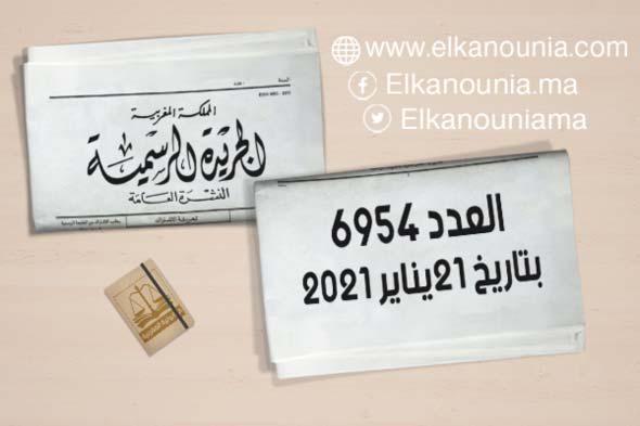 الجريدة الرسمية عدد 6954 الصادرة بتاريخ 07 جمادى الآخرة 1442 (21 يناير 2021) PDF
