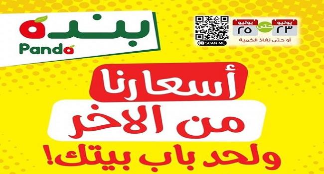 عروض بنده مصر من 23 يوليو حتى 25 يوليو 2020 اسعارنا من الاخر