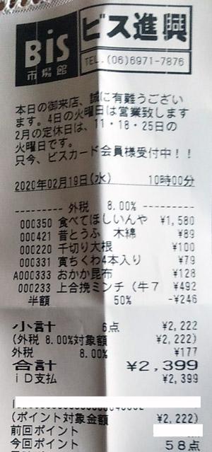 Bis ビス進興 市場館 2020/2/19 のレシート