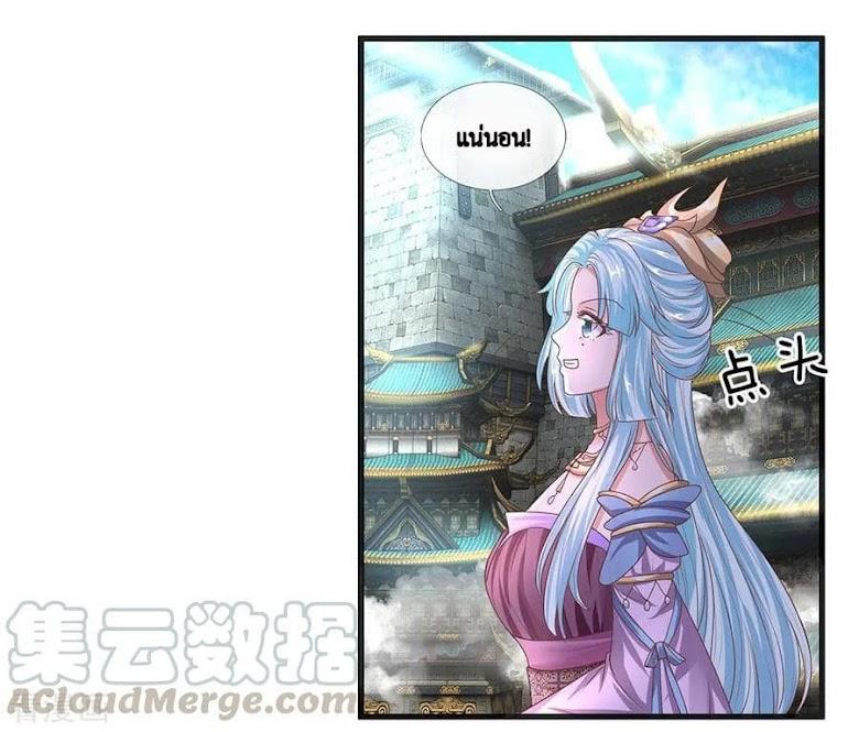 Shula Sword - หน้า 14