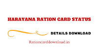 Harayana_Ration_Card_Details_And_Status