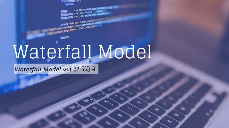 What is Waterfall Model in Hindi