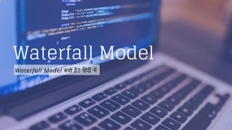 Waterfall Model in Software Engineering in Hindi - Waterfall Model kya hai