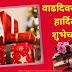 Happy Birthday Wishes in Marathi [September 2020] || मराठीत वाढदिवसाच्या शुभेच्छा