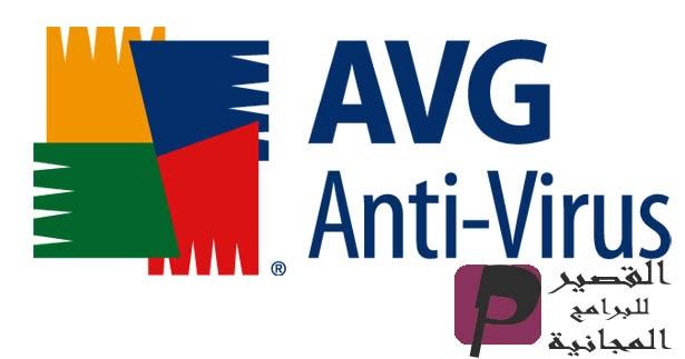 تحميل برنامج مكافحة الفيروسات مجانا