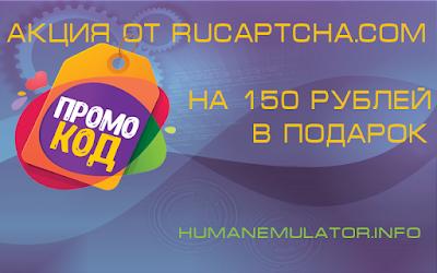 a_rucaptcha.png