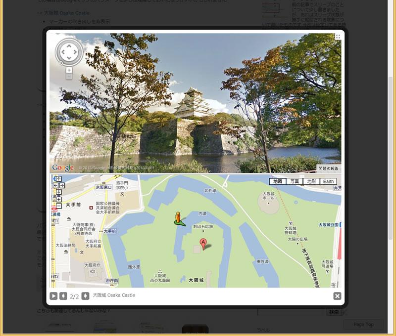 prettyPhoto モーダルウィンドウでGoogle Maps -1