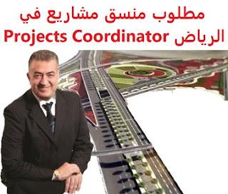 وظائف السعودية مطلوب منسق مشاريع في الرياض Projects Coordinator