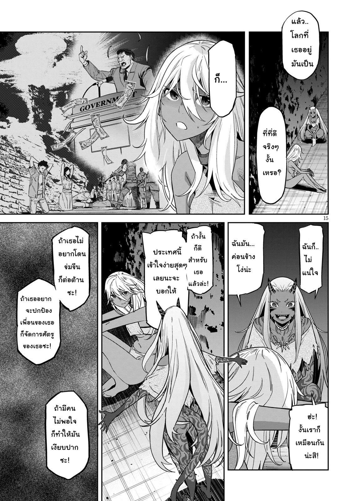อ่านการ์ตูน Game obu Familia - Family Senki ตอนที่ 11 หน้าที่ 16