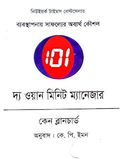দ্য ওয়ান মিনিট ম্যানেজার Pdf | the one minute manager bangla pdf