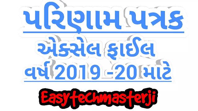 Parinam Patrak std 6 to 8 Excel File, parinam Patrak,parinam Patrak 2020,parinam Patrak std 6 to 8 2020