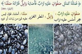لفهم آيات القرآن الكريم 14.jpg