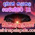 Lagna Palapala Ada Dawase  | ලග්න පලාපල | Sathiye Lagna Palapala 2019 | 2019-11-13