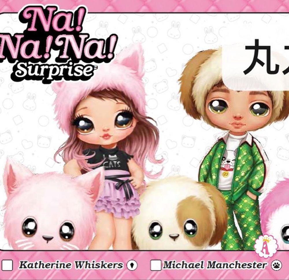 Мягкая кукла мальчик Na Na Na! Surprise Series 2