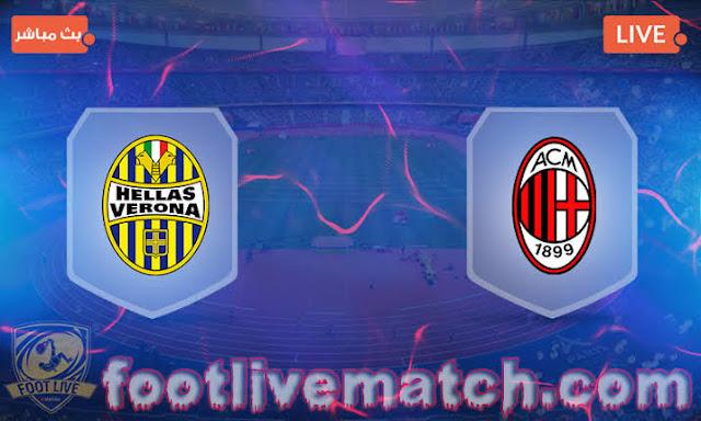 موعد مباراة ميلان وهيلاس فيرونا بث مباشر بتاريخ 02-02-2020 الدوري الايطالي