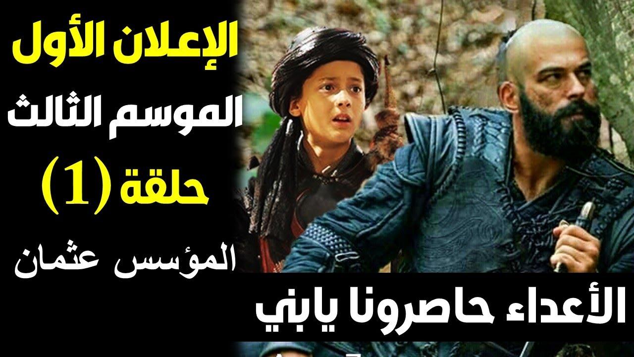 أخيرا الاعلان الترويجي الأول مسلسل المؤسس عثمان الحلقة 65