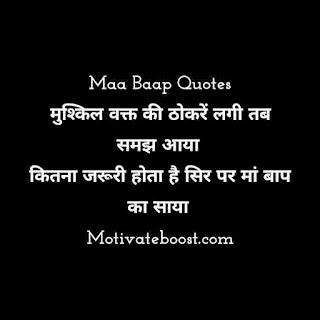 Mata Pita ki Izzat Quotes In Hindi