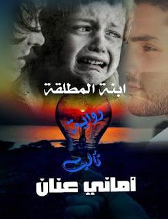 رواية ابنة المطلقه الحلقة العاشره