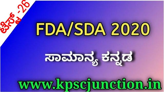 FDA AND SDA 2020 KANNADA  MOCK TEST-27
