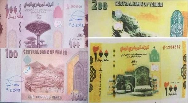 هام جداً.. قرار حكومي بشأن استمرار منع تداول الطبعة النقدية الجديدة من قبل جماعة الحوثي
