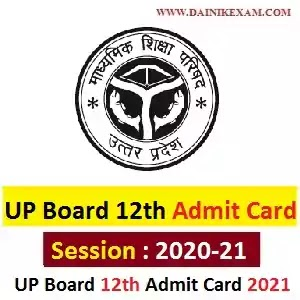 UP Board 12th Admit Card 2021 UPMSP Intermediate Admit Card & Exam Hall Ticket/Exam Centers List, Exam Admit Card Hall Ticket, DainikExam com