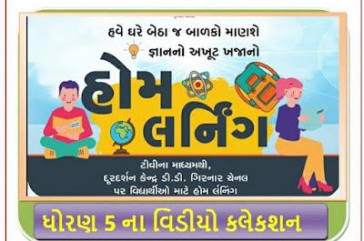 Home Learning Video  For Std 5 DD Girnar / Diksha Portal