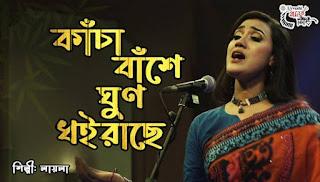 Kancha Banshe Ghun Dhoirache Lyrics (কাঁচা বাঁশে ঘুণ) Laila
