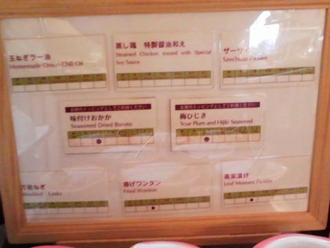 ビュッフェコーナー:中華粥トッピング1 ホテルエミシア札幌カフェ・ドム