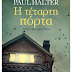 Book Review: Η Τέταρτη Πόρτα - Paul Halter