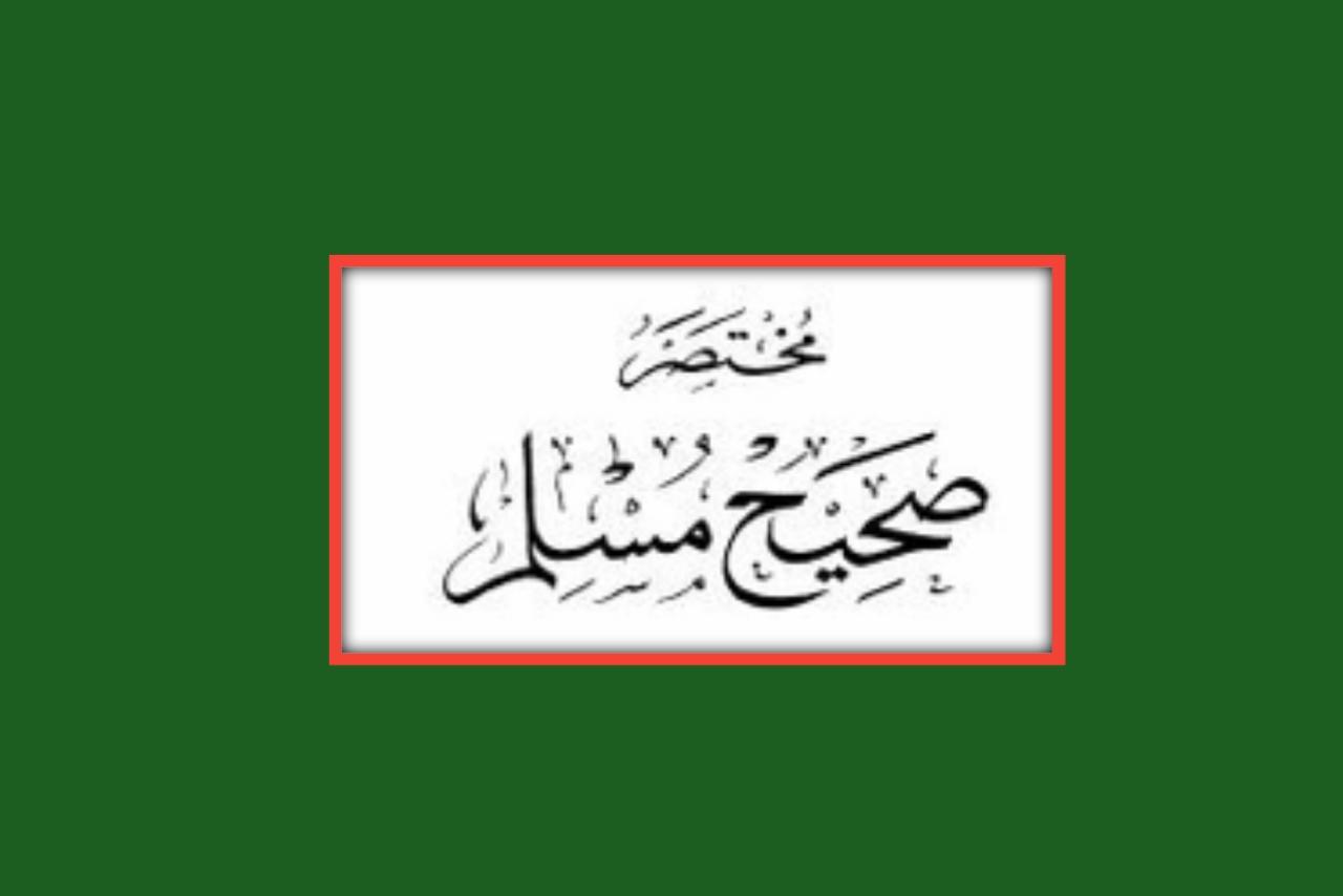 Mengenal Shahih Muslim, Kitab Hadits Rujukan Umat Islam