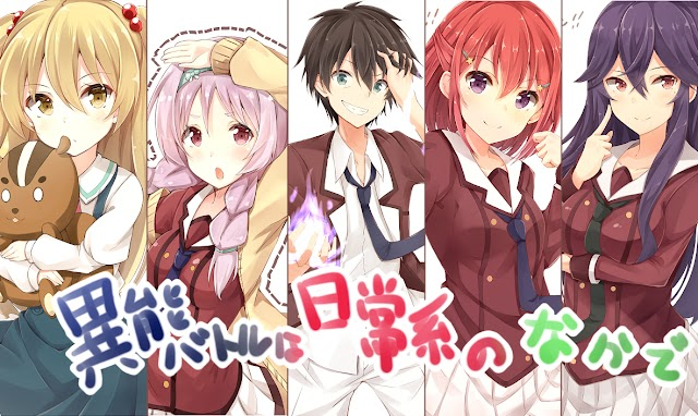 Inou-Battle wa Nichijou-kei no Naka de BD Batch Subtitle Indonesia