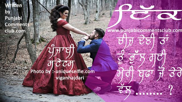 punjabi status 2019 | status new | sad | love | for girls