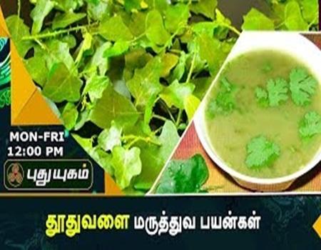 Arivom Arokiyam 06-09-2017 Puthuyugam Tv