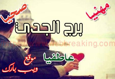 برج الجدي اليوم الخميس 19/11/2020 مهنيا   صحيا   عاطفيا