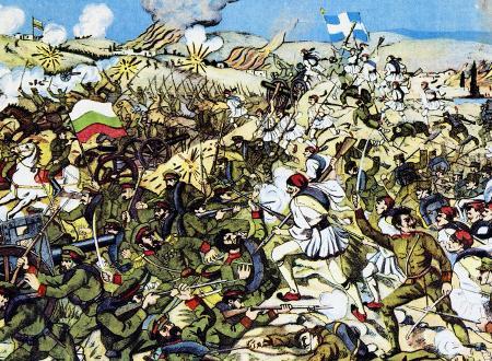 Β' Βαλκανικός Πόλεμος - Ένοπλη σύγκρουση, που διεξήχθη από τις 16 Ιουνίου έως τις 18 Ιουλίου του 1913