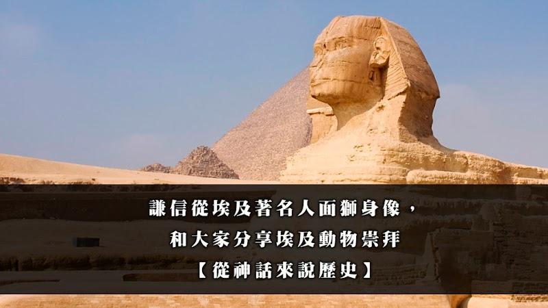 謙信從埃及著名人面獅身像,和大家分享埃及動物崇拜【從神話來說歷史】